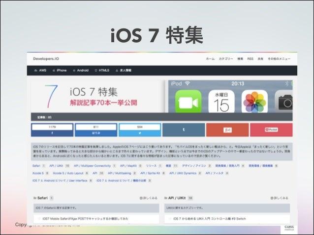 iOS 7 特集 質問  Copyright © Classmethod, Inc.  9