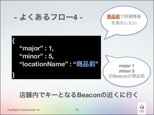 """- よくあるフロー4 -  商品前で詳細情報  を表示したい  { """"major"""" : 1, """"minor"""" : 5, """"locationName"""" : """"商品前"""" }  major 1 minor 5 のBeaconが商品前  店舗内でキーと..."""