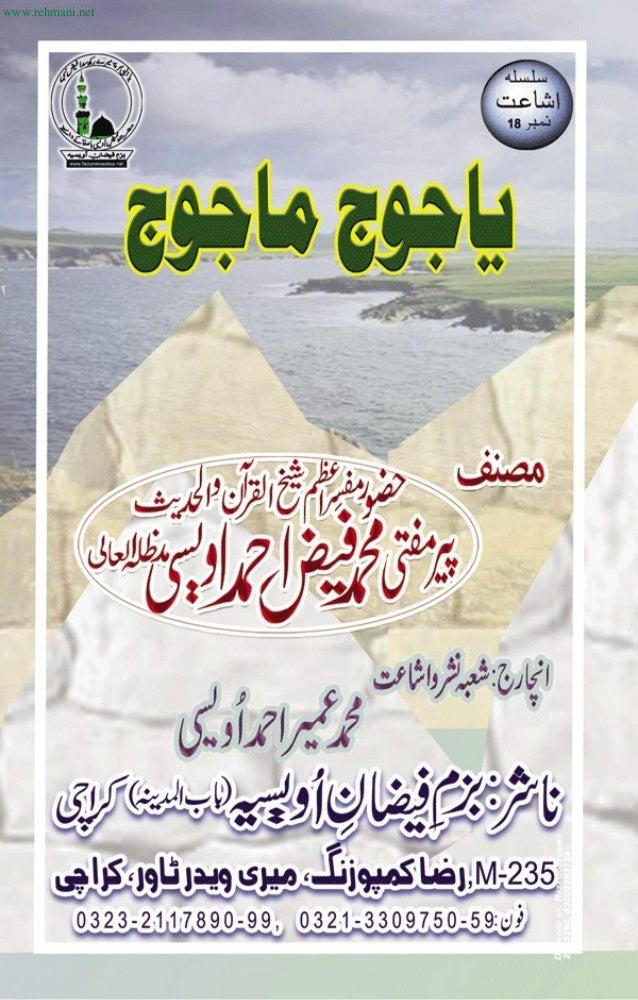www.rehmani.net
