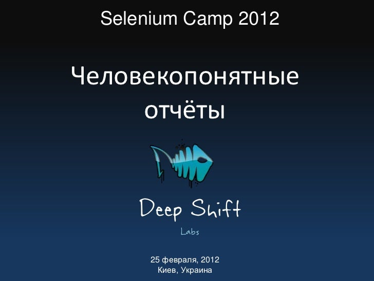 Selenium Camp 2012Человекопонятные     отчёты     Deep Shift             Labs       25 февраля, 2012         Киев, Украина