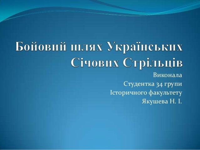 Виконала Студентка 34 групи Історичного факультету Якушева Н. І.
