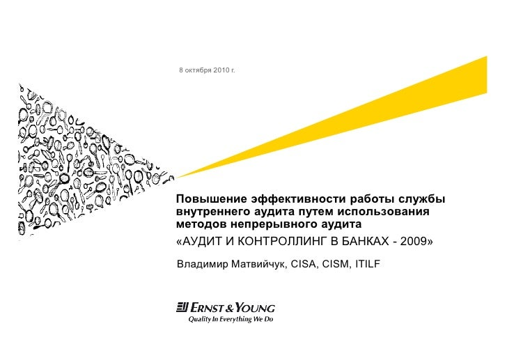 8 октября 2010 г.     Повышение эффективности работы службы внутреннего аудита путем использования методов непрерывного ау...