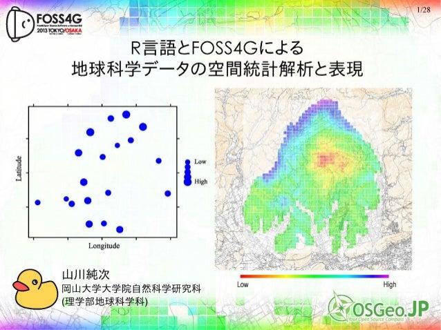 FOSS4G 2013 Osaka Core Day Yamakawa 2013/11/07