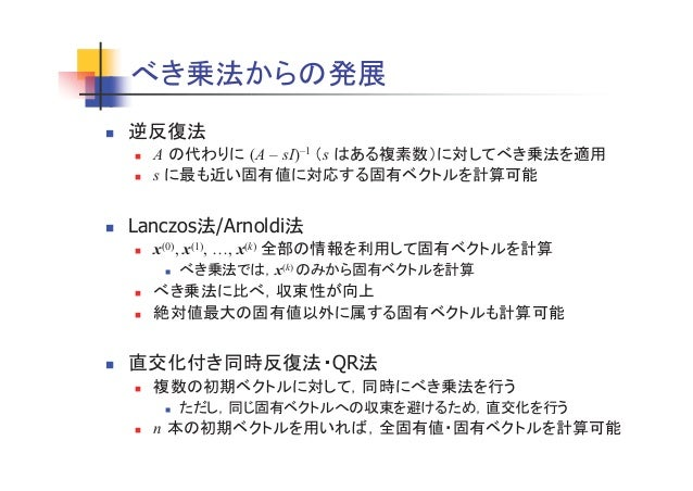CMSI計算科学技術特論A(11) 行列...