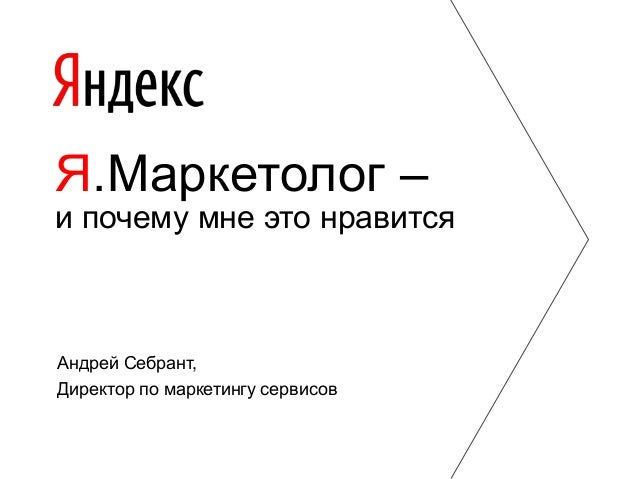Андрей Себрант, Директор по маркетингу сервисов Я.Маркетолог – и почему мне это нравится