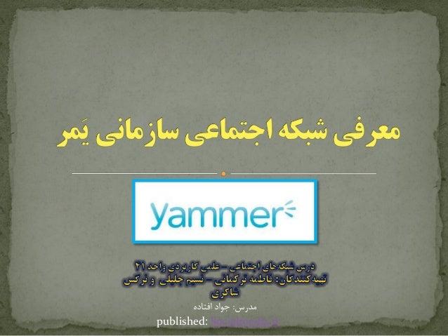 مدرس: جواد افتاده  published: Socialmedia.ir