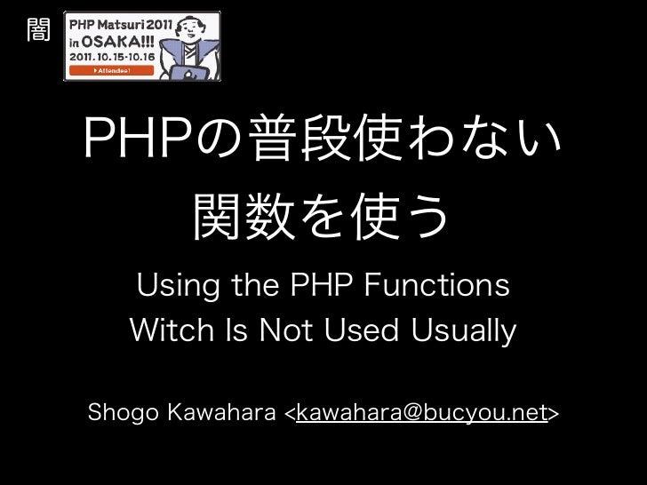 PHPの普段使わない関数を使う