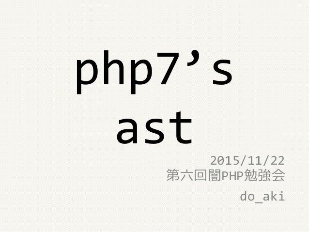 php7's ast 2015/11/22 第六回闇PHP勉強会 do_aki