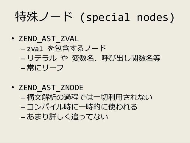 定義ノード (declaration nodes) • doc_comment を保持 • 常に4つの子ノードを確保 (NULL の場合もある) • ZEND_AST_FUNC_DECL 関数定義 • ZEND_AST_CLOSURE 無名関数...