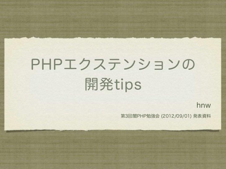 PHPエクステンションの    開発tips                             hnw      第3回闇PHP勉強会 (2012/09/01) 発表資料