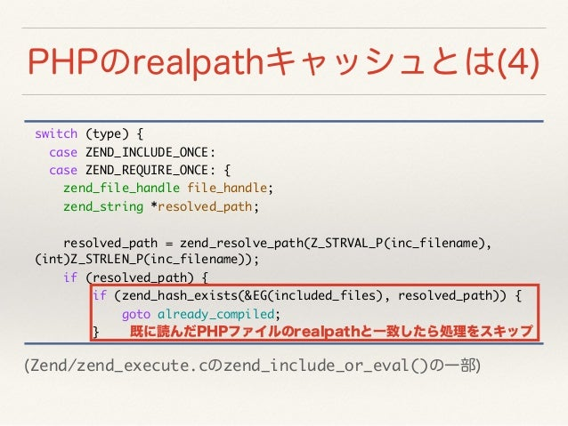 php realpath