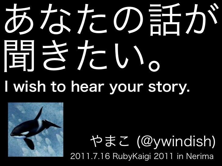 (Naoko Yamazaki)Twitter ID: @ywindishBlog URL: http://d.hatena.ne.jp/windish/Ruby             : 1.6  tDiary           ,  T...