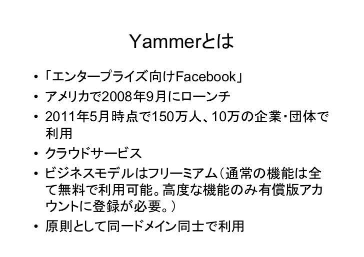 Yammerの使い方(基本編) Slide 2