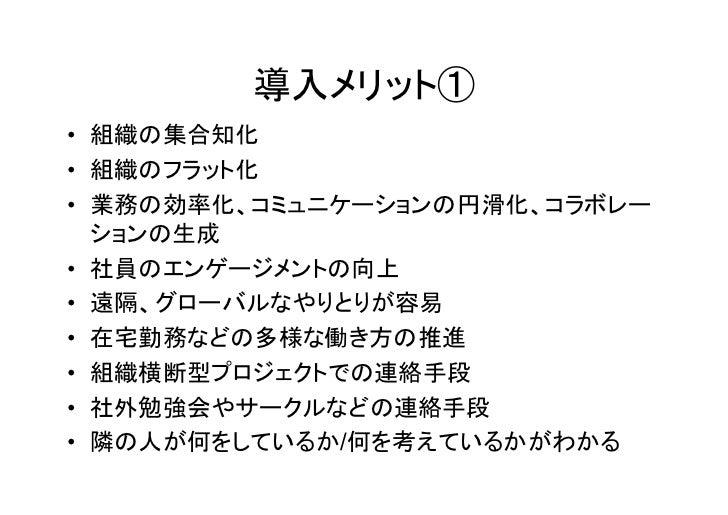 Yammerの使い方(基本編) Slide 3