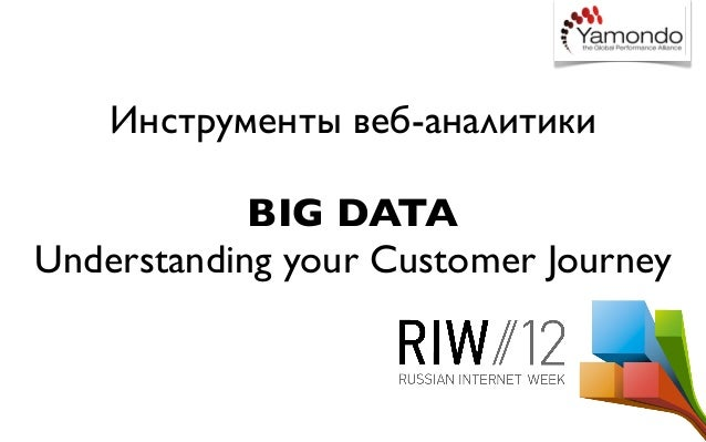 Инструменты веб-аналитики            BIG DATAUnderstanding your Customer Journey
