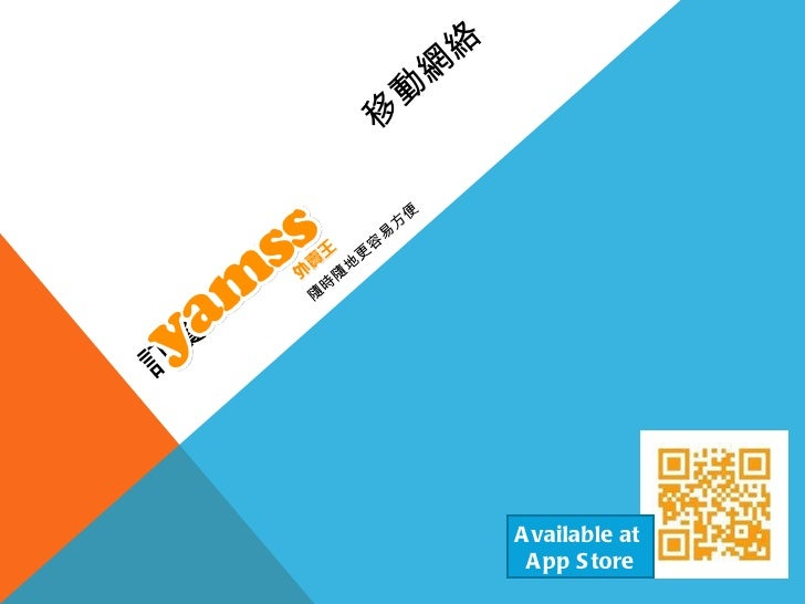 移動網絡訂餐 隨時隨地更容易方便 Available at  App Store