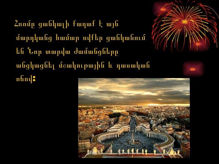 <ul><li>Հռոմը ցանկալի քաղաք է այն մարդկանց համար ովքեր ցանկանում են Նոր տարվա ժամանցները անցկացնել մշակութային և դասական ո...