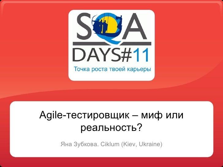 Agile-тестировщик – миф или         реальность?   Яна Зубкова. Ciklum (Kiev, Ukraine)