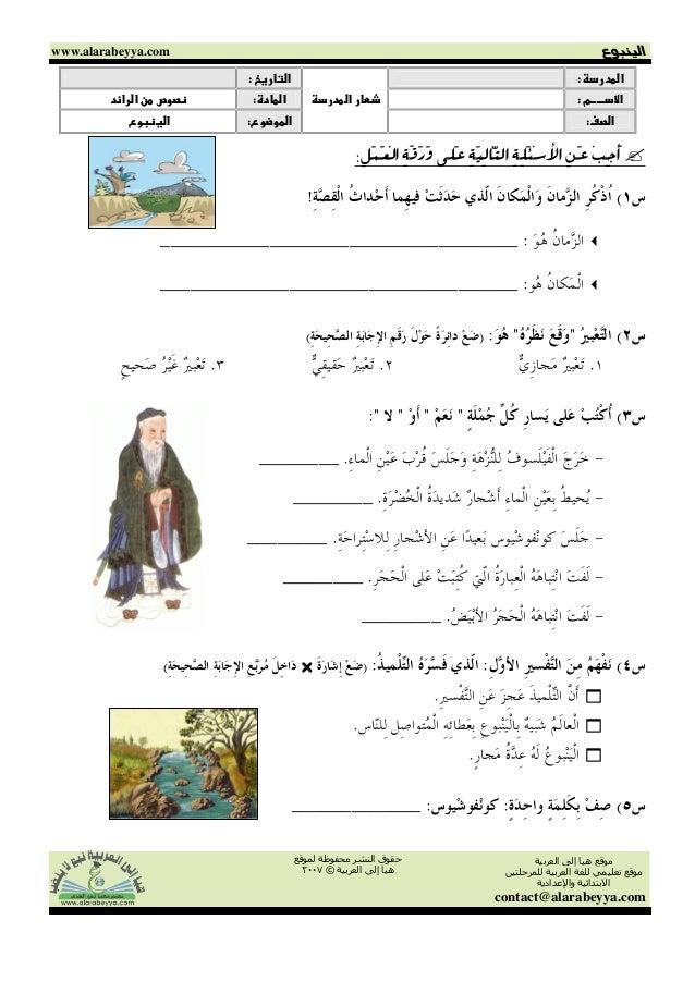 ƕƺŞƴǀƫř  ϊϗϮϤϟΔχϮϔΤϣήθϨϟϕϮϘΣ ΔϴΑήόϟϰϟ·Ύϴϫ‹˻˹˹̀   www.alarabeyya.com ·ΎϴϫϊϗϮϣΔϴΑήόϟϰϟ ϴΘϠΣήϤϠϟΔϴΑήόϟΔϐϠϟϲϤϴϠόΗϊϗϮϣϦ ϭΔ...