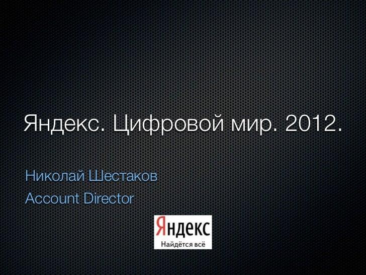 Яндекс. Цифровой мир. 2012.Николай ШестаковAccount Director