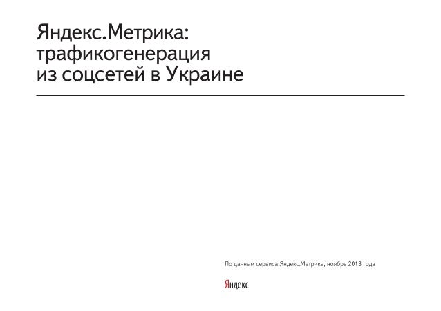 Yandex metrika social UA