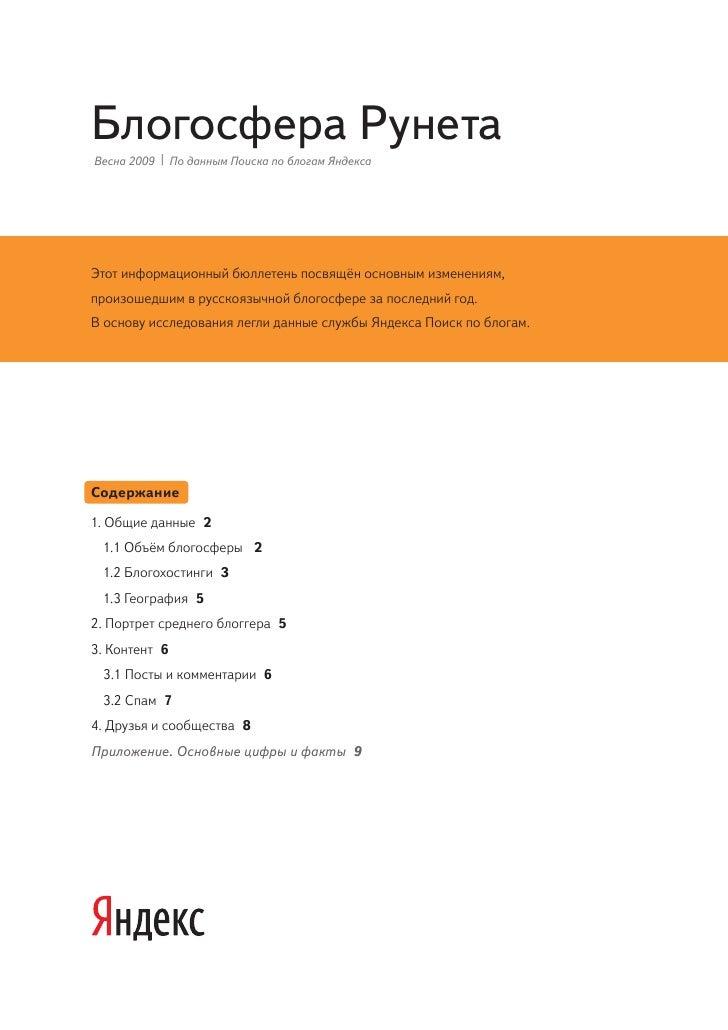 Блогосфера Рунета                По данным Поиска по блогам Яндекса Весна 2009     Этот информационный бюллетень посвящён ...
