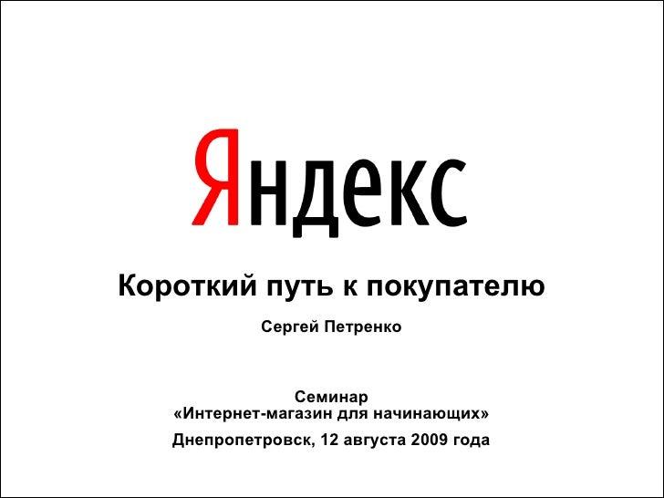 Короткий путь к покупателю Сергей Петренко Cеминар «Интернет-магазин для начинающих» Днепропетровск, 12 августа 2009 года