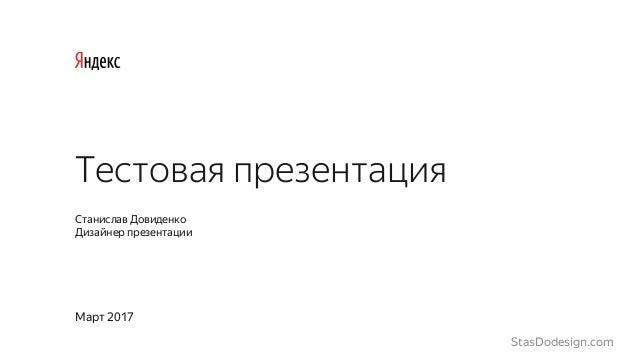 Тестовая презентация Март 2017 Станислав Довиденко Дизайнер презентации StasDodesign.com