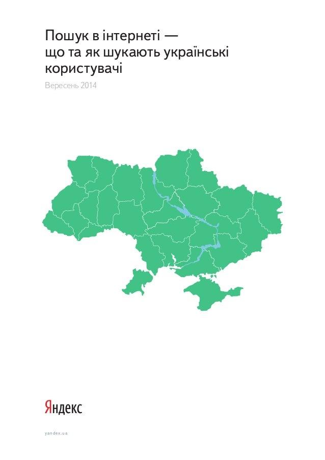yandex.ua Пошук в інтернеті — що та як шукають українські користувачі Вересень 2014