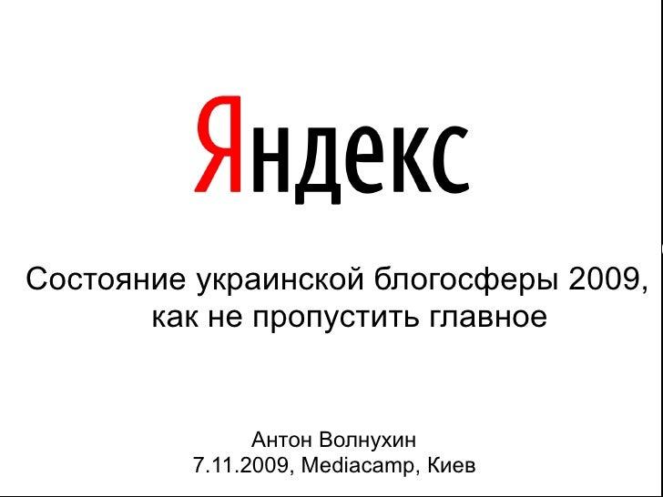 Состояние украинской блогосферы 2009,        как не пропустить главное                  Антон Волнухин          7.11.2009,...