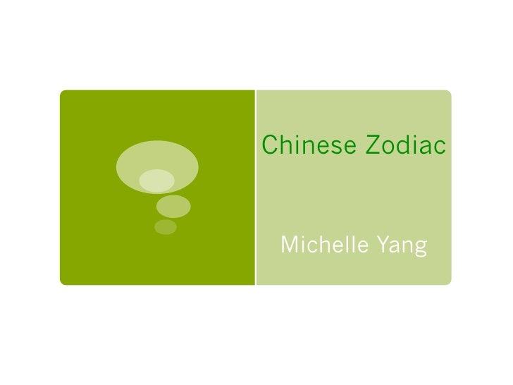 Chinese Zodiac    Michelle Yang