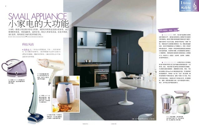 YANG DESIGN Trend Study:small Home Appliance Design Trend