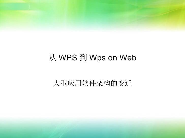 从 WPS 到 Wps on Web 大型应用软件架构的变迁