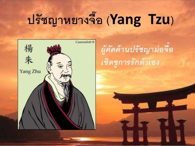 ปรัชญาหยางจื๊อ (Yang Tzu) ผู้คัดค้านปรัชญาม่อจื๊อ เชิดชูการรักตัวเอง