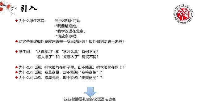 汉语语法基础与教学 上 by 杨玉玲 Slide 2
