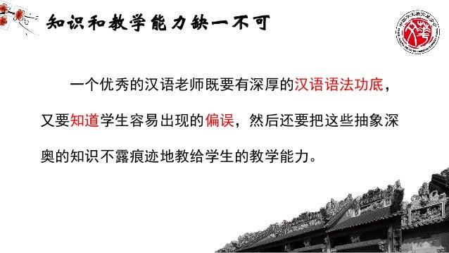 汉语语法基础与教学 上 by 杨玉玲 Slide 3