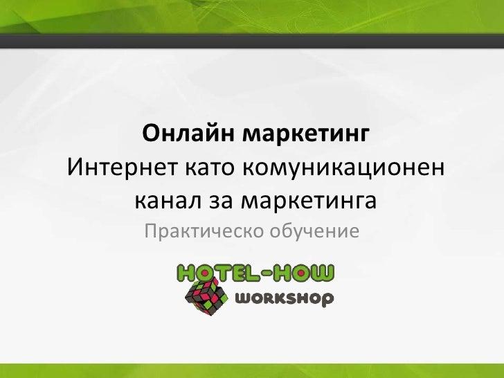 Онлайн маркетингИнтернет като комуникационен     канал за маркетинга     Практическо обучение