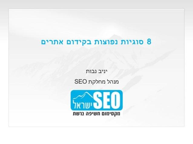 8 סוגיות נפוצות בקידום אתרים                         יניב נבות                    מנהל מחלקת SEO1    קידום אתרי...