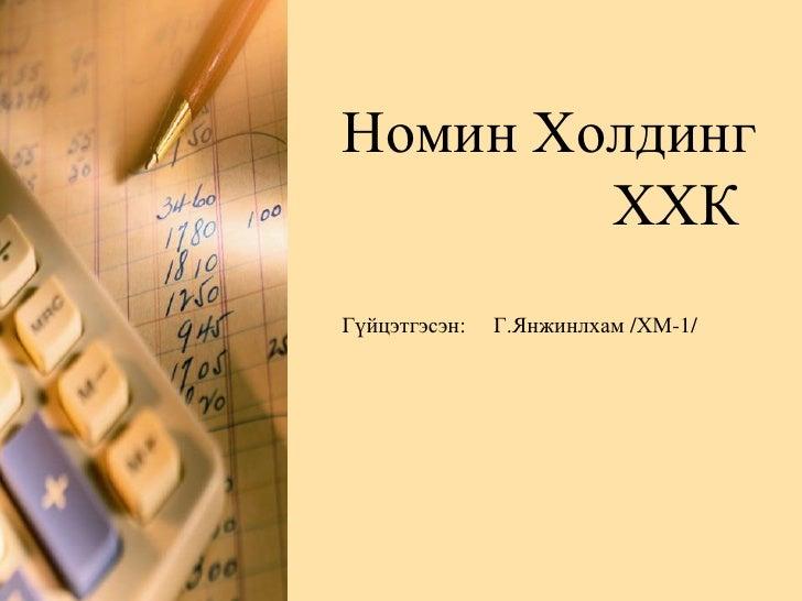 Номин Холдинг        ХХКГүйцэтгэсэн:   Г.Янжинлхам /ХМ-1/