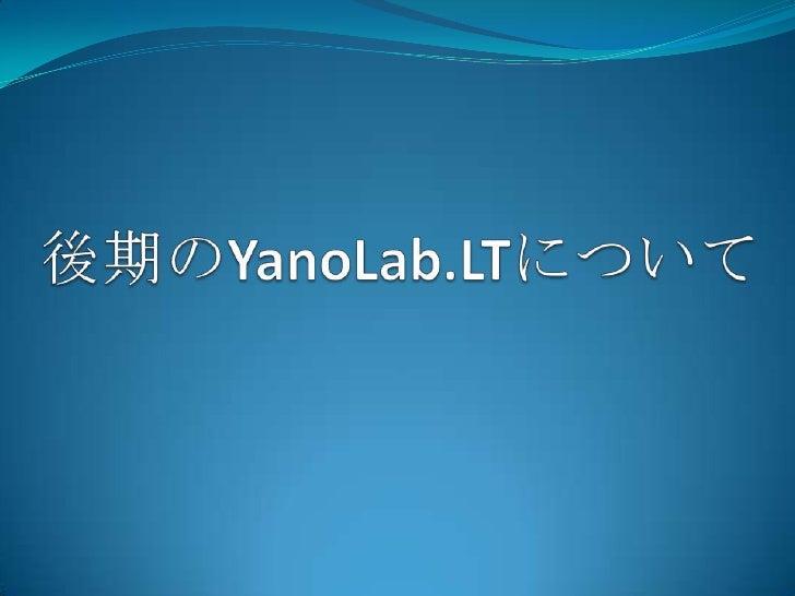 後期のYanoLab.LTについて<br />