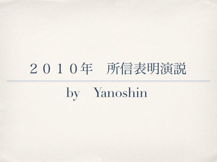 by Yanoshin