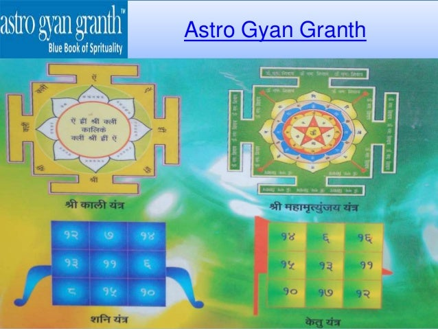 Astro Gyan Granth