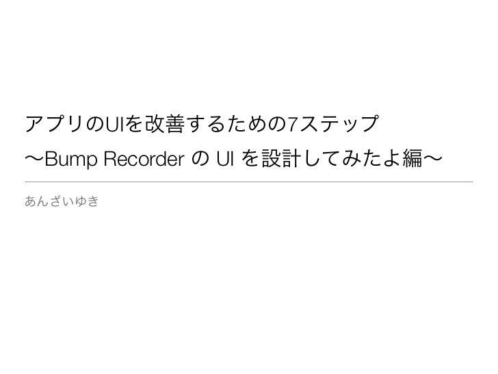 UI              7Bump Recorder   UI