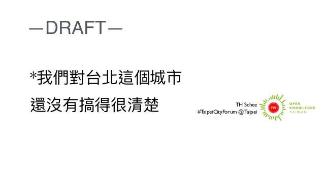 *我們對台北這個城市 還沒有搞得很清楚 TH Schee #TaipeiCityForum @ Taipei —DRAFT—