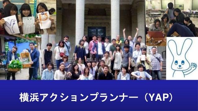 横浜アクションプランナー(YAP)