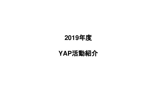 2019年度 YAP活動紹介