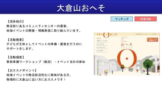 大倉山おへそ 【団体紹介】 商店街にあるコミュニティセンターの運営、 地域イベントの開催・情報発信に取り組んでいます。 【活動概要】 子どもが主体としてイベントの準備・運営を行うのに サポートをします。 【活動頻度】 事前準備ワークショップ(数...