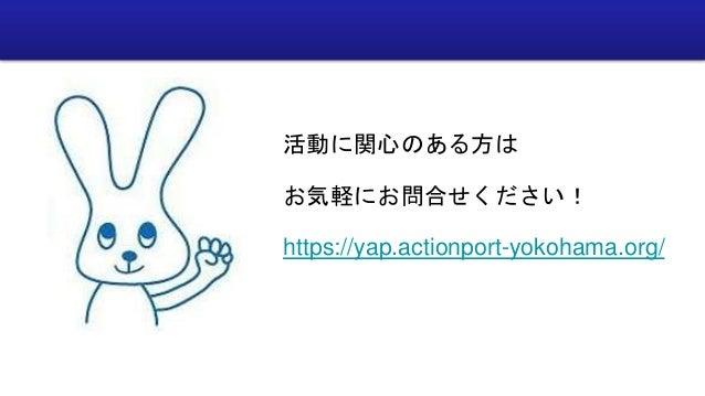 活動に関心のある方は お気軽にお問合せください! https://yap.actionport-yokohama.org/
