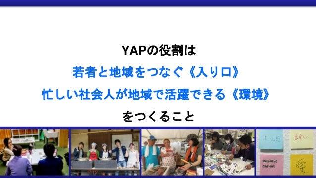 YAPの役割は 若者と地域をつなぐ《入り口》 忙しい社会人が地域で活躍できる《環境》 をつくること