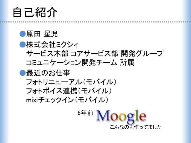 YAPC::Asia Slide 3